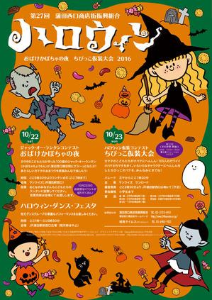 Halloween_Flyer_2016_OLアウトライン