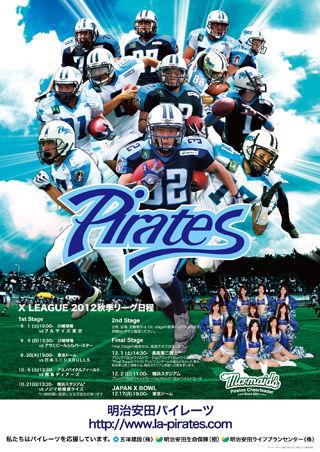 pirates_2012autumn_poster_w320