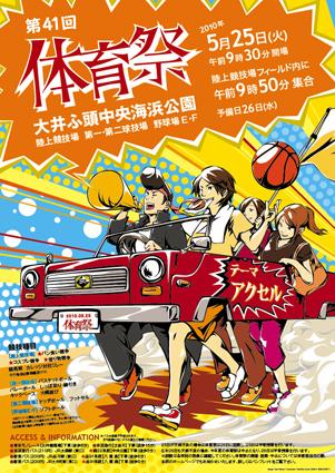 蒲田校 体育祭ポスター デザイン科