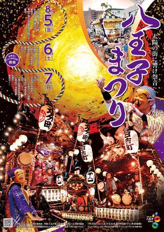 hachiojimatsuri_2016_poster_w320