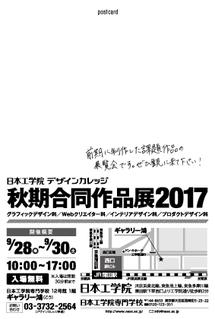 postcard_2017_AW_ura
