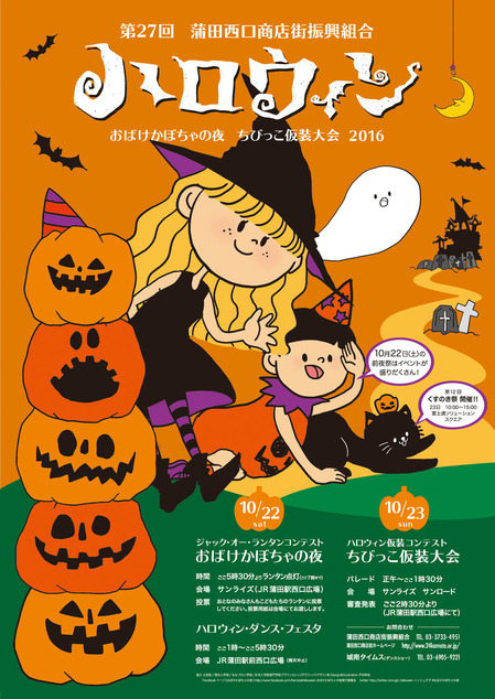 Halloween_Poster_2016OL