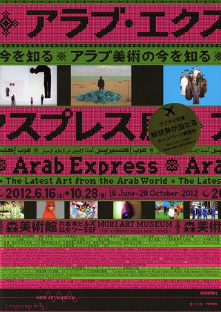 arab express