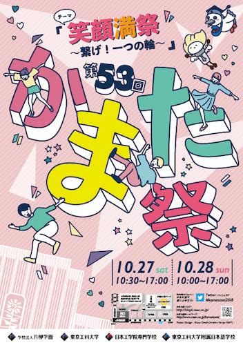 スクリーンショット 2018-10-19 18.28.13