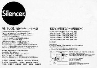 silencer02