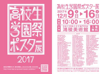 kgp2017_poster_1