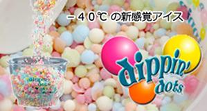 アイス広告