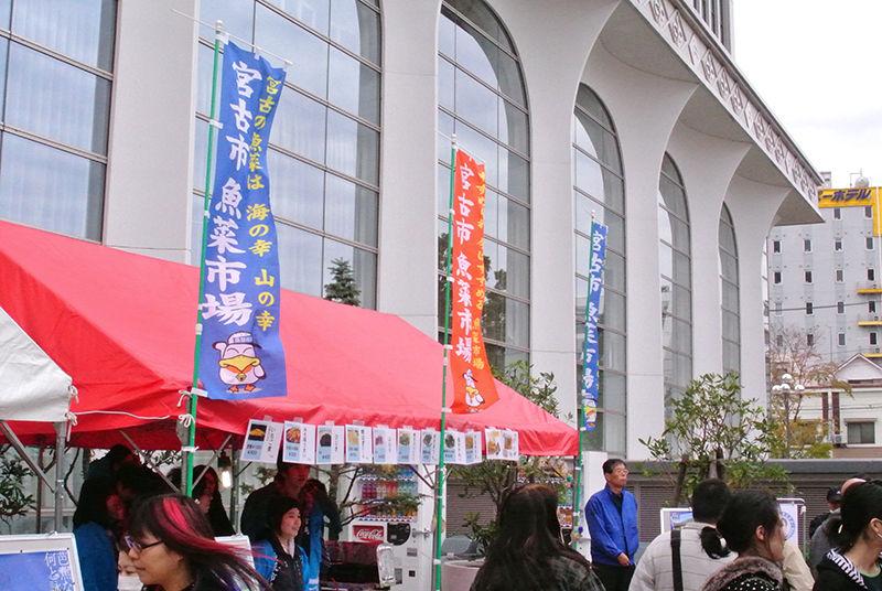 東北地方物産展 かまた祭