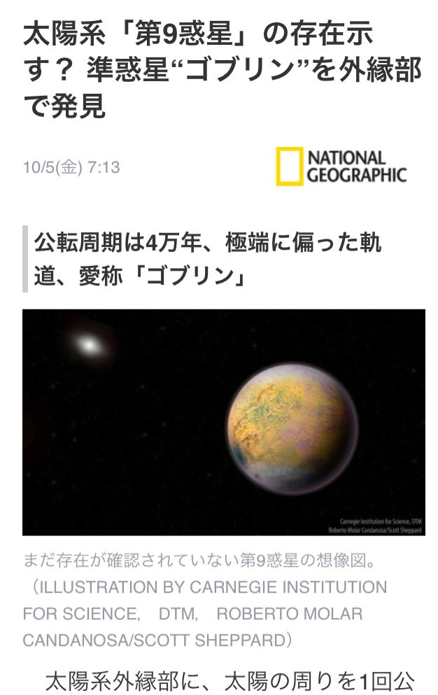 🔵 太陽系の惑星の数は地球を入れ...