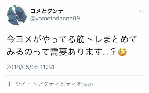 ヨメがやってる筋トレまとめるよ!!!🐱🍬
