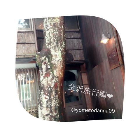 石川 金沢旅行 おすすめの場所@ヨメ
