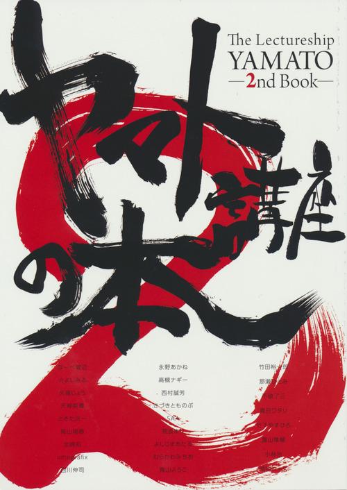 yamato2015