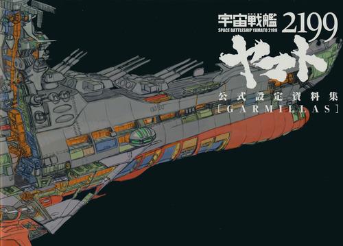 yamato2199gmirasu