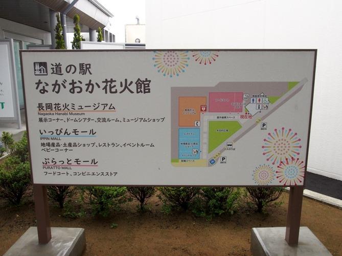 洋食 松キッチン 長岡花火館