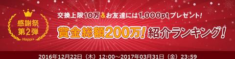 ハピタス 感謝祭 賞金総額200万円紹介ランキングが開催
