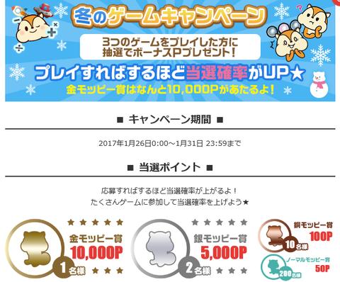 モッピー 冬のゲームキャンペーン