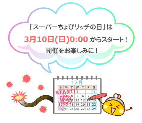 201903スーパーちょびリッチの日3