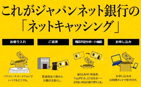 ジャパンネット銀行 ネットキャッシング3