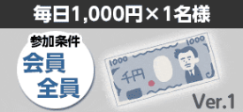毎日1000円