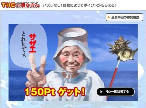 海女さんゲーム150P