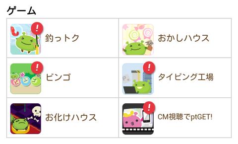 げん玉 スマートフォン版コンテンツ