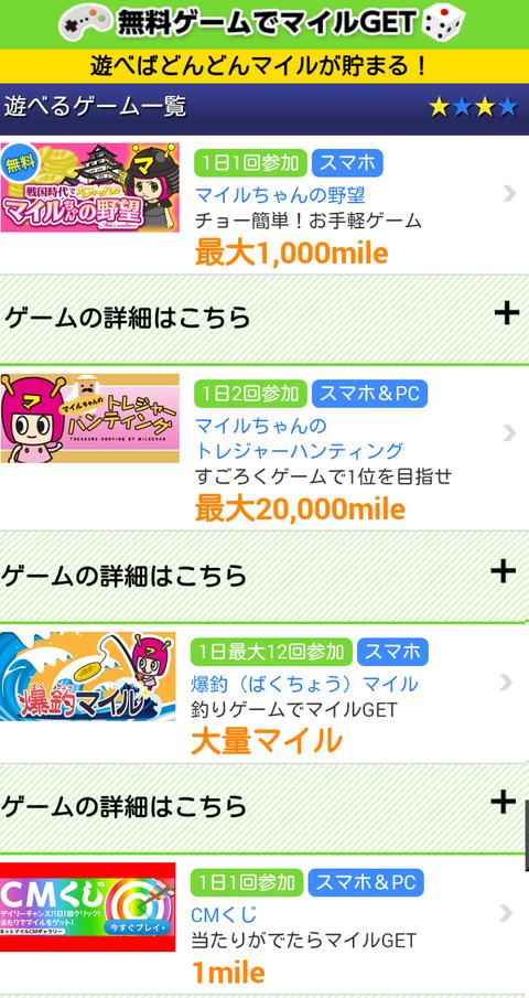 ネットマイルゲームメニュー