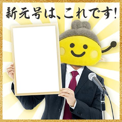 shingengo_toko