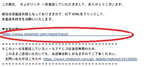 仮登録のお知らせ1