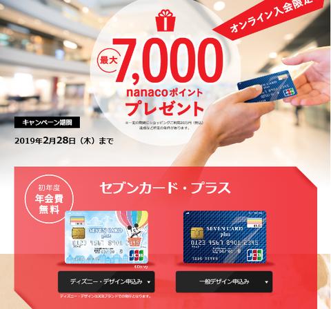 セブンカード・プラス 新規入会キャンペーン1
