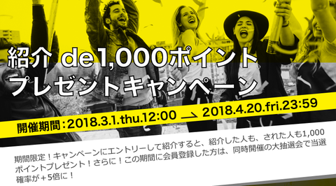 紹介de1000Pt