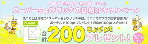 ブログ投稿200Pt