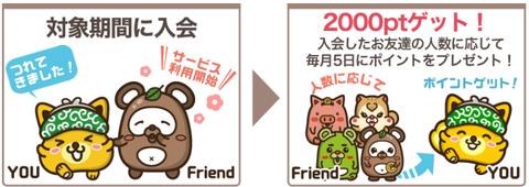 お友達紹介2