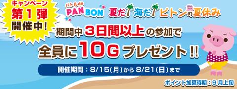 G-Point PonBon キャンペーン