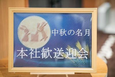本社歓送迎会 (1)