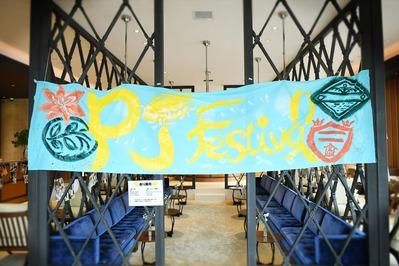 静岡PJ祭り (1)