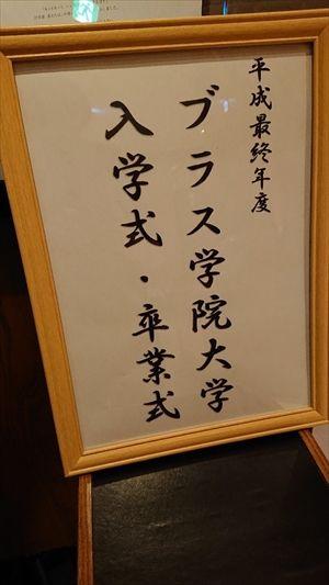 本社入学式卒業式 (2)_R