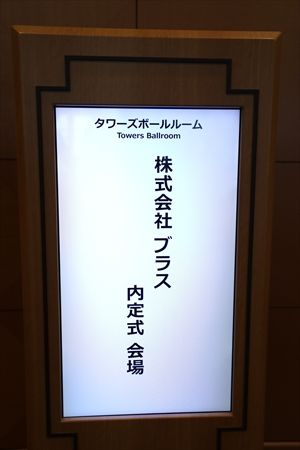 内定式 (1)