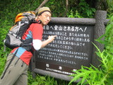 焼岳登山2出発