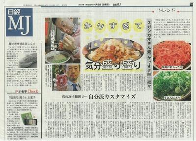 20170409日経MJかけすぎ部