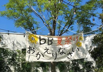 夏祭り bB (2)