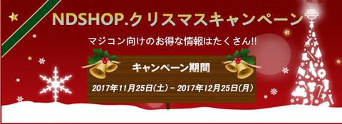 nd20161125christmas