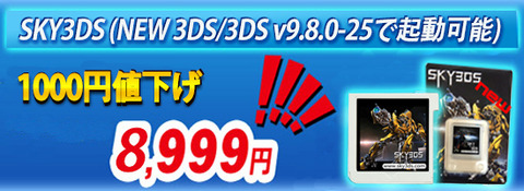 SKY3DS0602