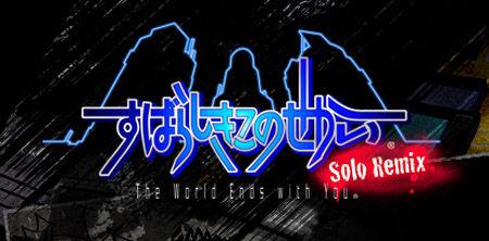 すばらしきこのせかい -Solo Remix-