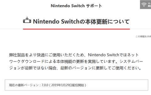 Switch7.0