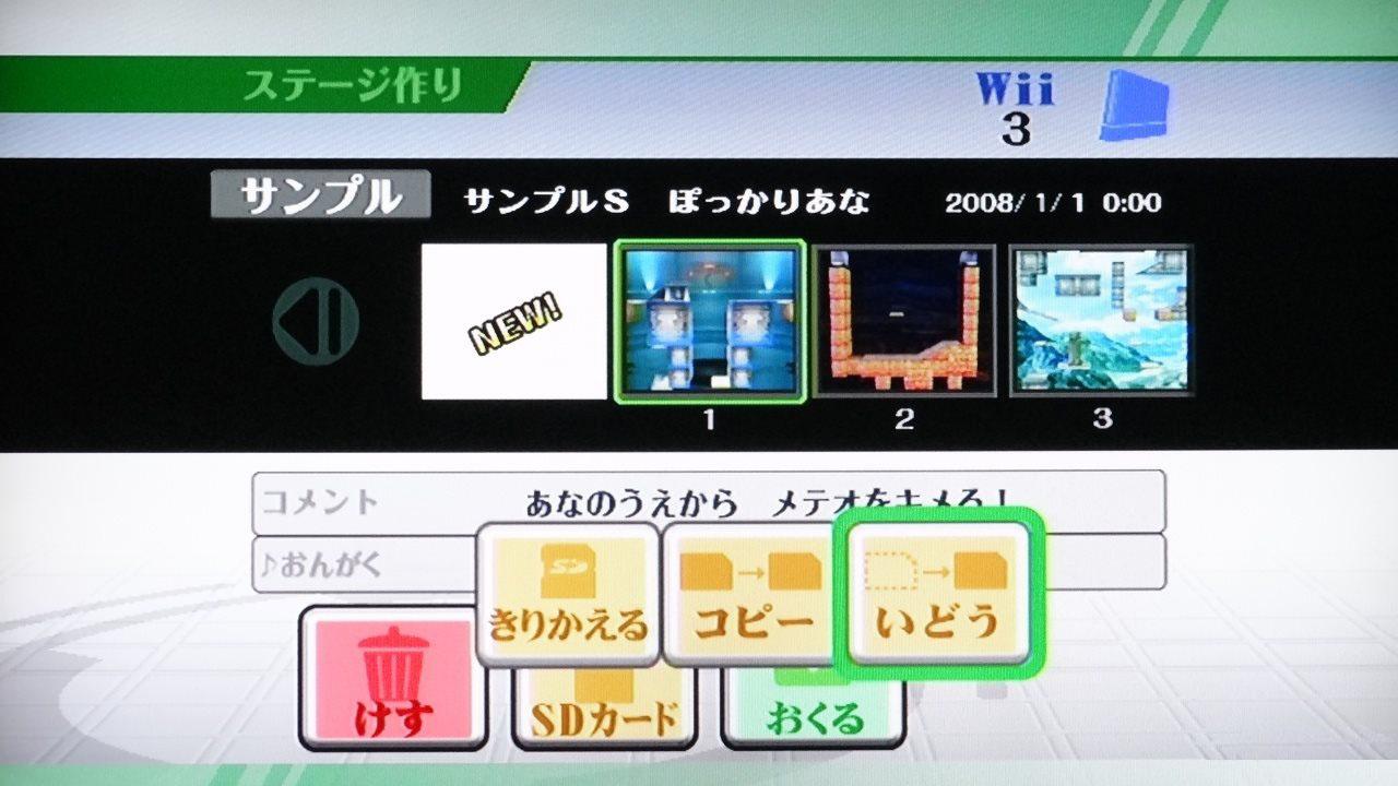 Homebrew Browser Wii