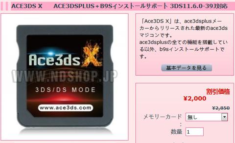 ace3dsX