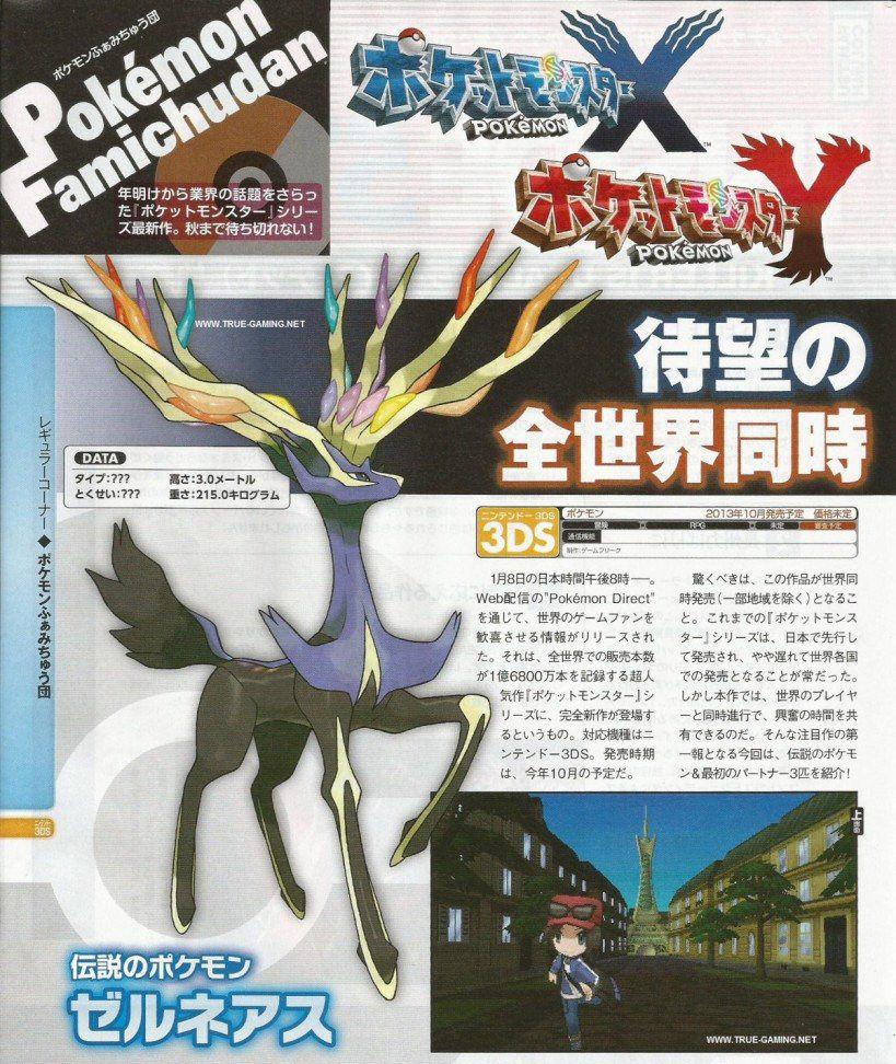 3ds:「ポケットモンスターx・y」最新雑誌情報、伝説のポケモン&御三家