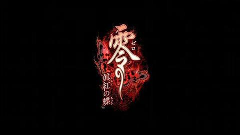 零 真紅の蝶