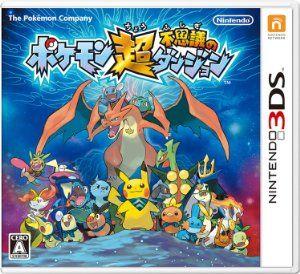 ポケモン超不思議のダンジョン ポケダン超 3DS チートコード AR3DS SPIDER ARCODE