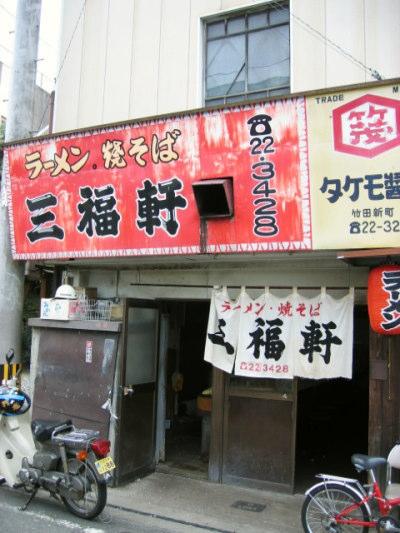 三福軒2004-7@日田市10